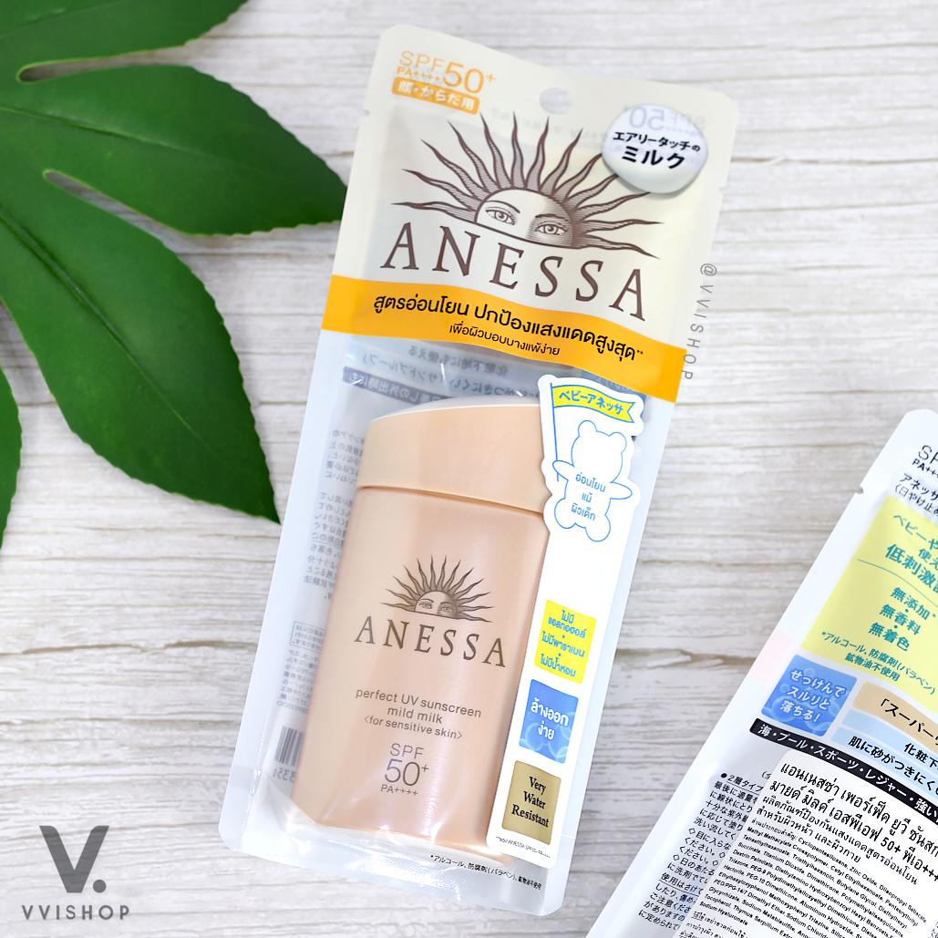 Shiseido Anessa Perfect UV Sunscreen Mild Milk SPF50+PA++++ 60 ml.