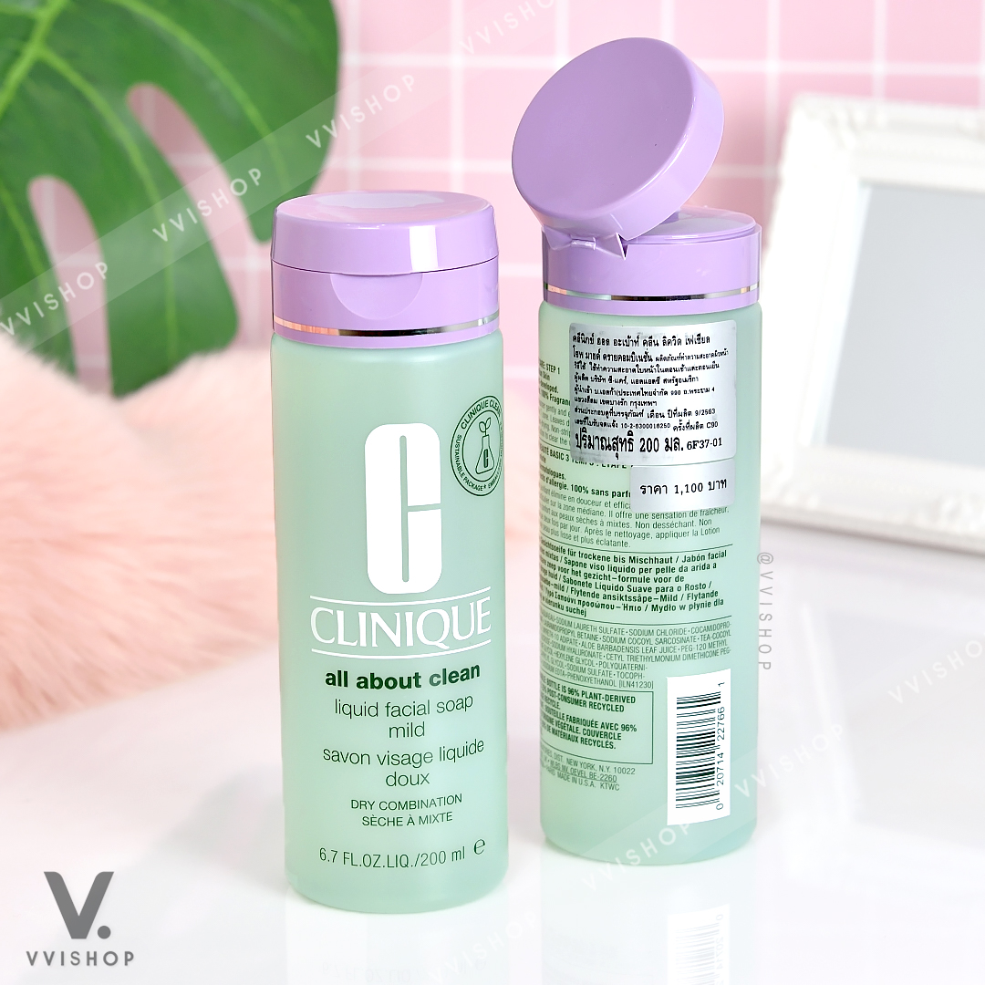 New! Clinique All About Clean Liquid Facial Soap Mild 200 ml.